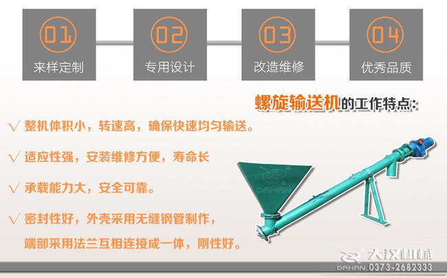 工程给料机中物料升温变粘的解决螺旋6.1阶什么办法图纸叫4图片
